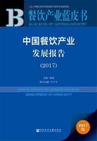 中国餐饮产业发展报告 2017 专著 Annual report on catering industry development of China 2