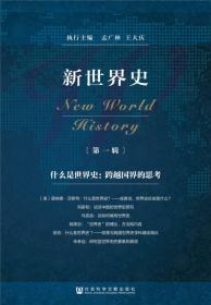 新世界史(第一辑)