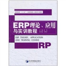 ERP理论、应用与实训教程