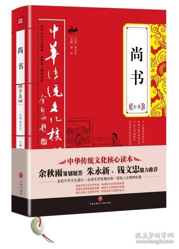 中华传统文化核心读本:尚书全集