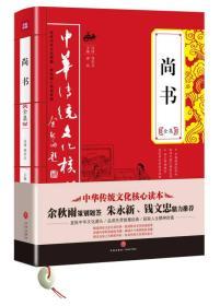 尚书全集-中华传统文化核心读本