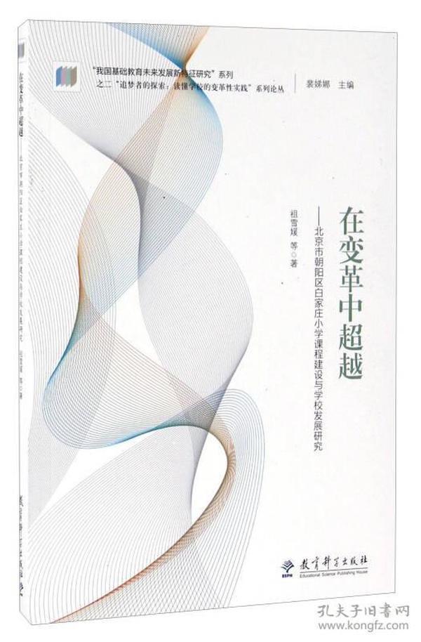 在变革中超越 北京市朝阳区白家庄小学课程建设与学校发展研究