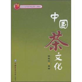 中国茶文化