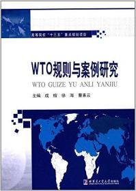 WTO规则与案例研究