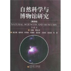 自然科学与博物馆研究(第4卷)