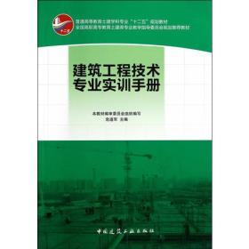 修建工程技巧专业实训手册