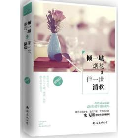 5元丛书:倾一城烟花,伴一世清欢