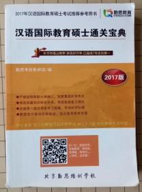 2017汉语国际教育硕士通关宝典