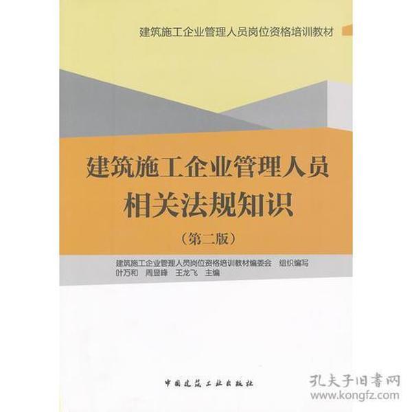 建筑施工企业管理人员相关法规知识(第二版)