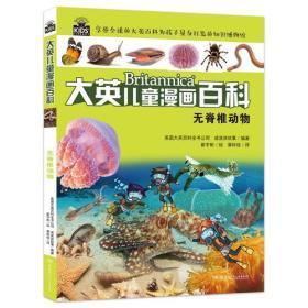 大英儿童百科全书漫画版20·无脊椎动物