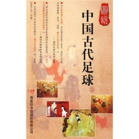 图说中国古代足球 专著 常法宽编著 tu shuo zhong guo gu dai zu qiu