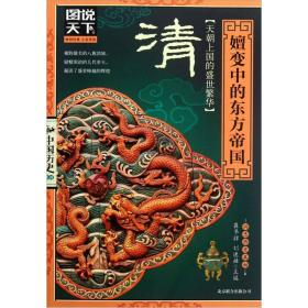 图说天下·中国历史系列·清:嬗变中的东方帝国 9787550208803