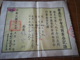 青岛市社会局商业登记证