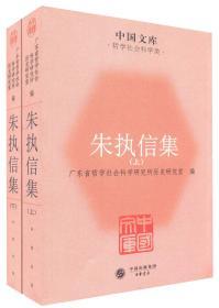 朱执信集(全二册)(全新未拆封)