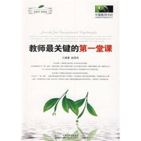 《教师最关键的第一堂课》 赵国忠 江苏人民出版社 978721405259