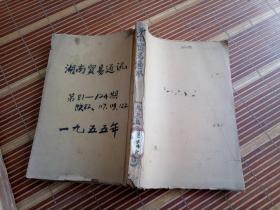 1955年 湖南贸易通讯  第81期—124期  缺82、117、119、122期