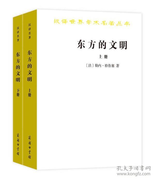 新书--汉译名著--东方的文明(上下)