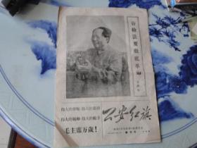 文革小报创刊号:公安红旗.1967.10.18. 谢富治讲话,品佳,无勾抹,保真