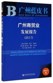 广州商贸业发展报告(2017)