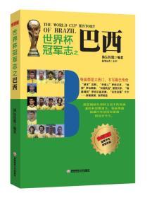 世界杯冠军志之巴西