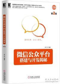 微信公众平台搭建与开发揭秘【第二版】(16开208页)