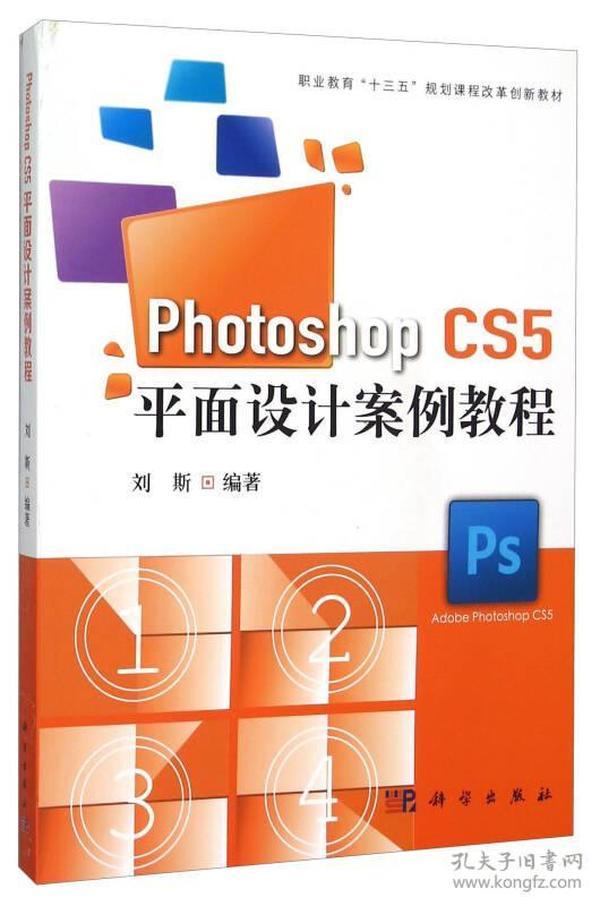 PHOTOSHOPCS5平面设计案例教程