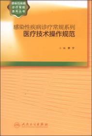 感染病诊疗常规系列·医疗技术操作规范