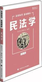 2019法硕联考基础解析:民法学