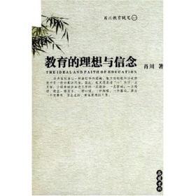 【正版现书】教育的理想与信念