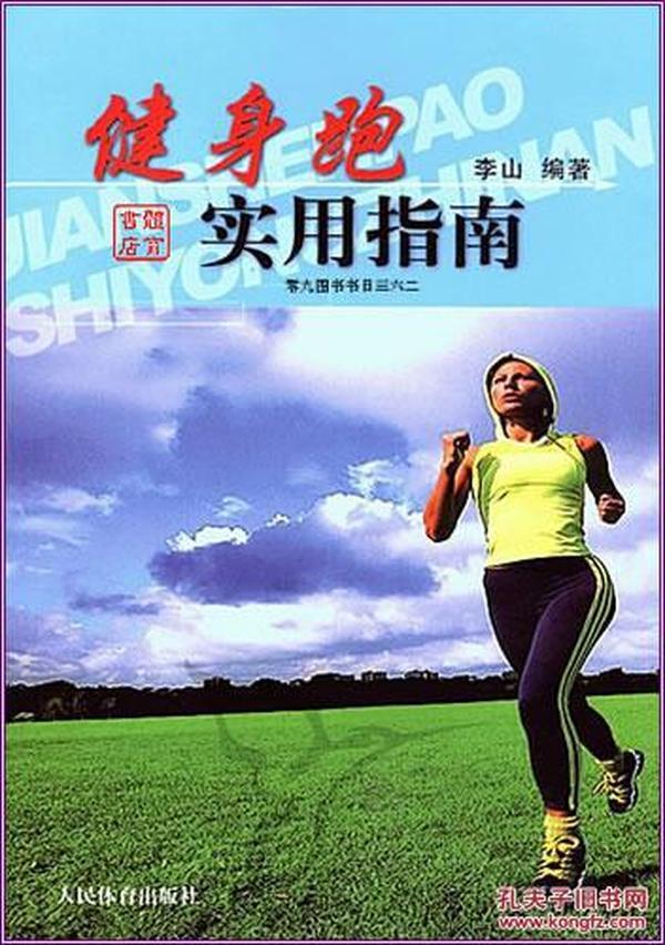 健身跑实用指南