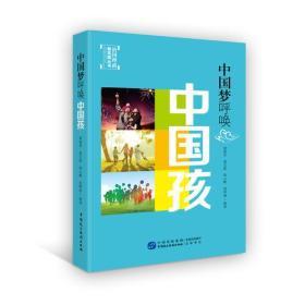 中国梦呼唤中国孩