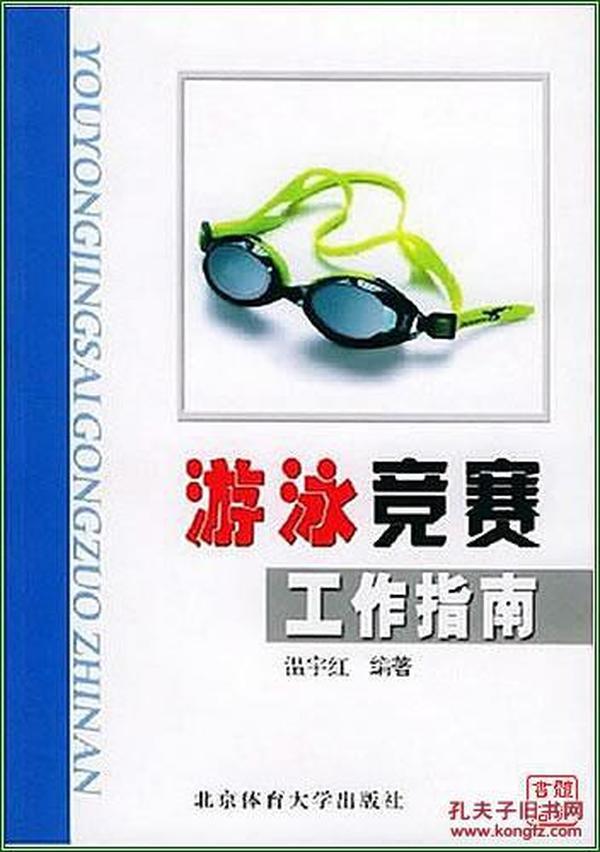 游泳竞赛工作指南