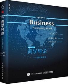 商学导论:一个变化的世界(第10版·英文版)