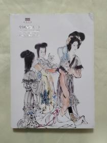 【拍卖图录】天津乾宁拍卖2017秋季艺术品拍卖会-中国书画(一)