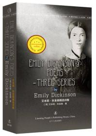 艾米莉·狄金森精选诗集