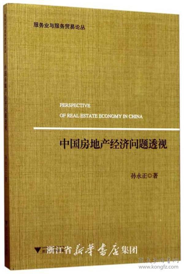 中国房地产经济问题透视