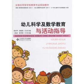 全国应用型学前教育专业规划教材:幼儿科学及数学教育与活动指导