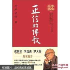 正版库存新书 正信的佛教