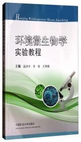 环境微生物学实验教程