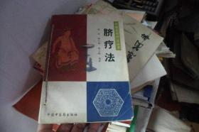 中国膏方等3册合订和售