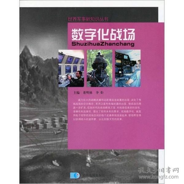 世界军事新知识丛书:数字化战场