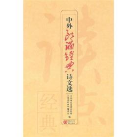 中外朗诵经典诗文选