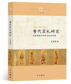 唐代宾礼研究:亞洲視域中的外交信息傳遞