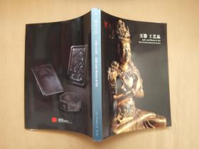 嘉德四季42期(2015年6月)拍卖图录:玉器工艺品