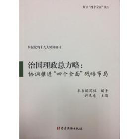 """治国理政总方略:协调推进""""四个全面""""战略布局"""