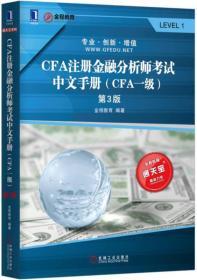 CFA注册金融分析师考试中文手册(CFA一级)(第3版)
