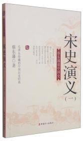 现货-蔡东藩说中国史.宋史演义.一