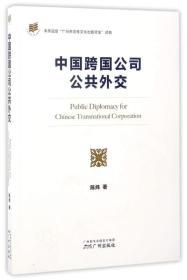 中国跨国公司公共外交 .