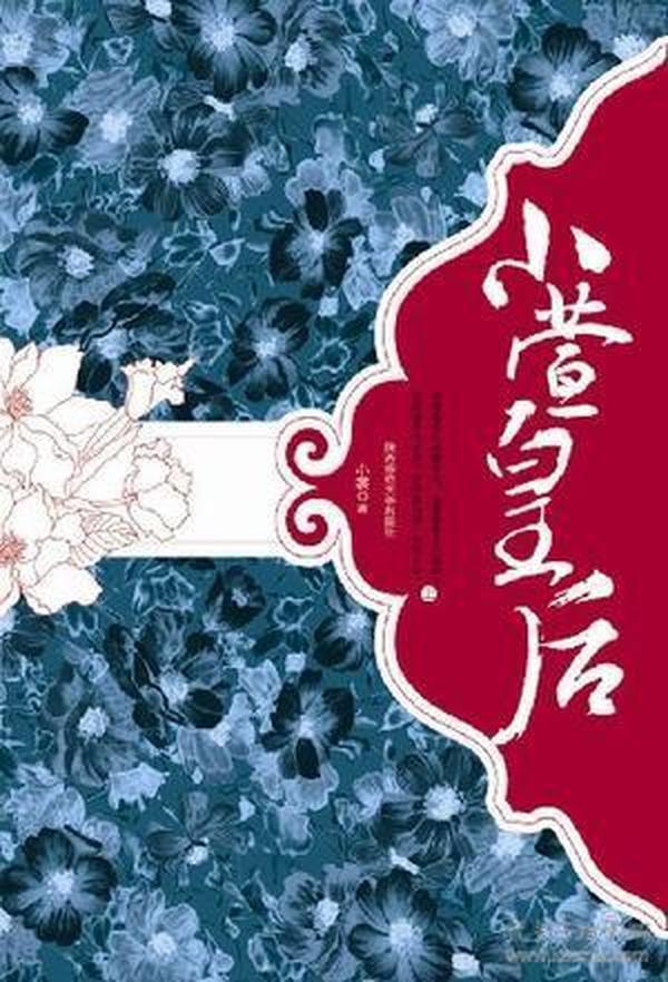 小萱皇后(上下全2册)
