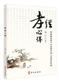 孝经心得:解读数千年凝聚中国人亲情的经典